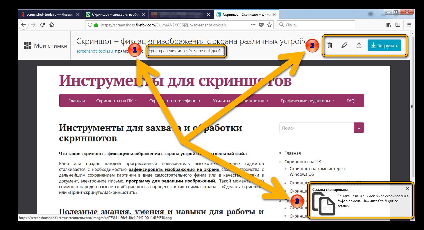 Действия со скриншотом в браузере Фаерфокс