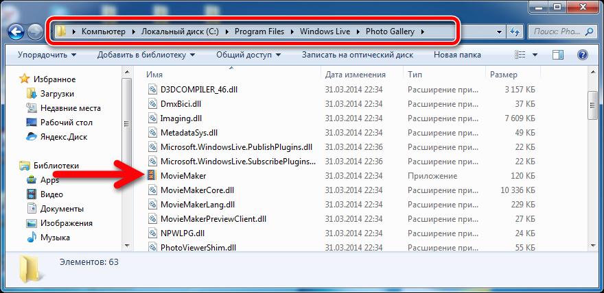 Директория Windows Live