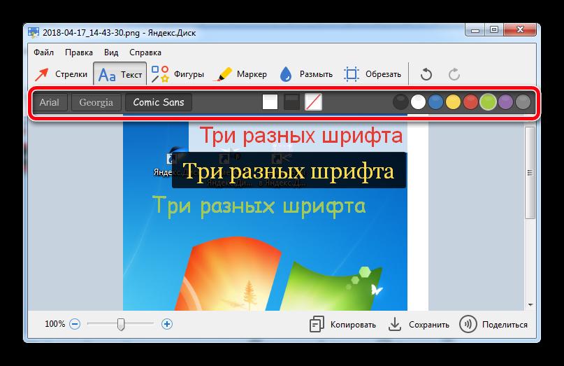 Добавление текста в редакторе Яндекс.Диск