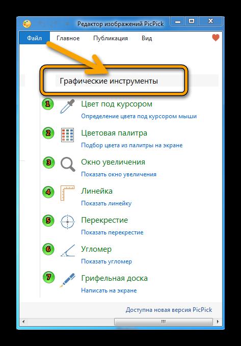 Графические инструменты в PicPick