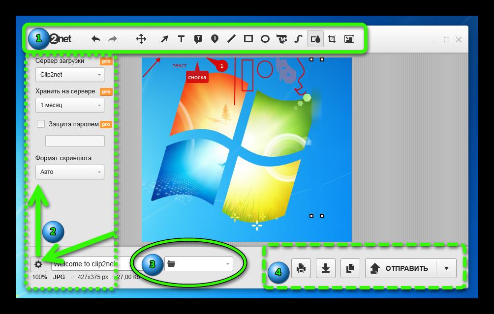 Графический редактор в программе Clip2Net