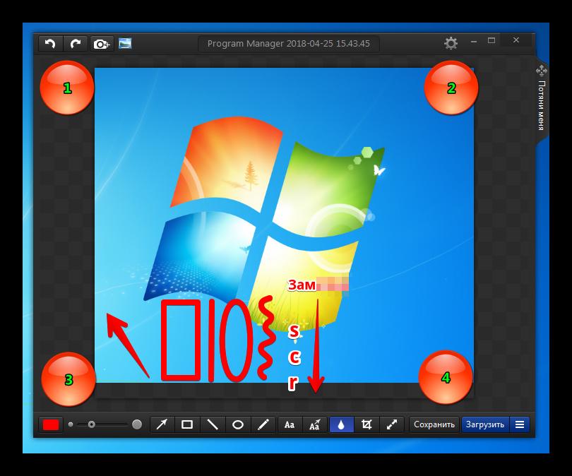 Графический редактор в скриншотере Monosnap