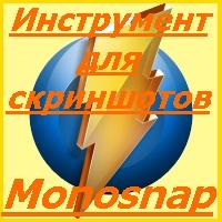 Инструмент для скриншотов Monosnap