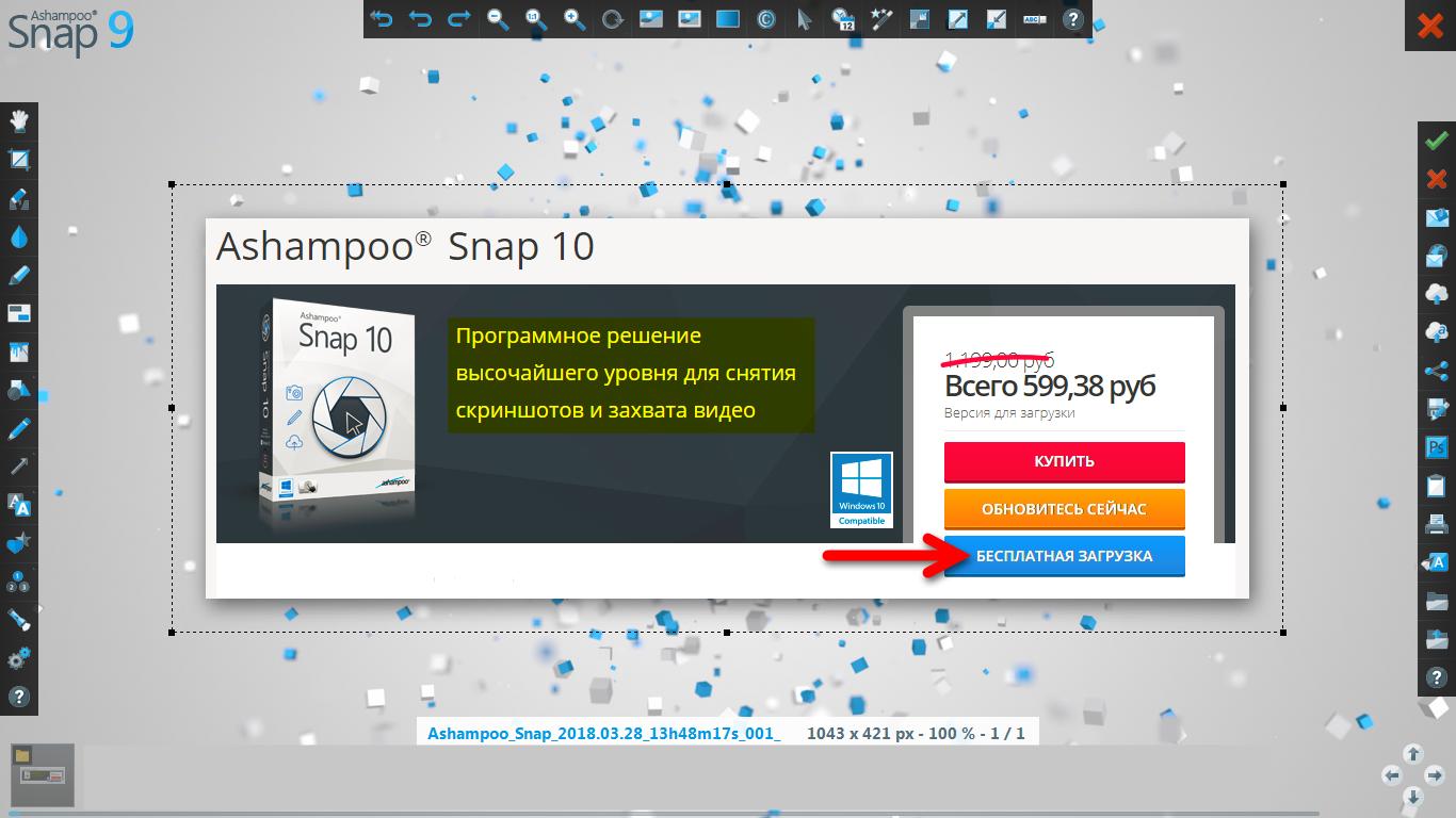 Инструмент для скриншотов и графический редактор Ashampoo