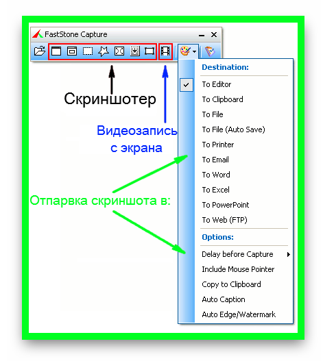 Инструментарий FastStone Capture
