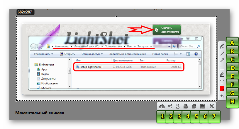 Инструменты для редактирования скриншота в Лайтшот