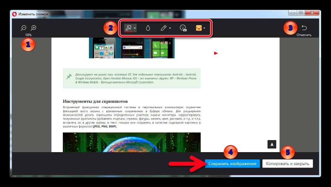 Инструменты для редактирования скриншота в браузере Opera