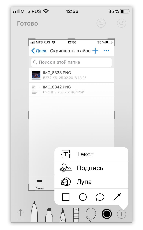 Инструменты для редакции снэпшота в iPhone
