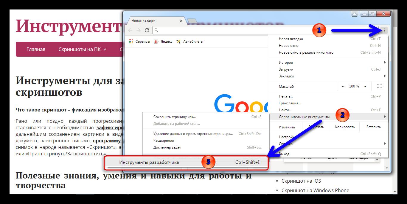 Инструменты разработчика в Гугл Хром