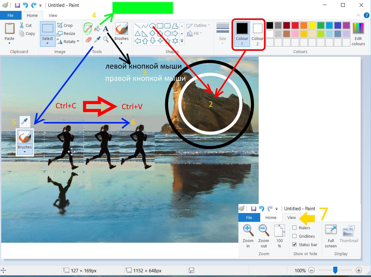 Инструменты в Пэйнт для редактирования скриншота