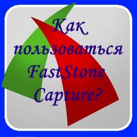 Как пользоваться FastStone Capture