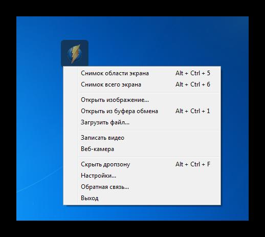 Контекстное меню в Дропзоне Monosnap