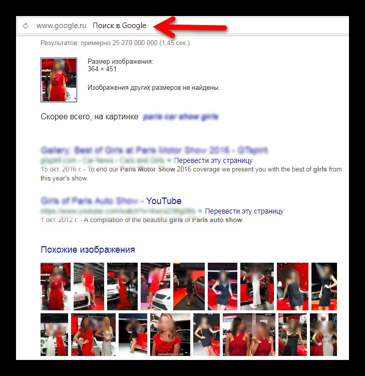 Найденные в Гугл похожие изображения