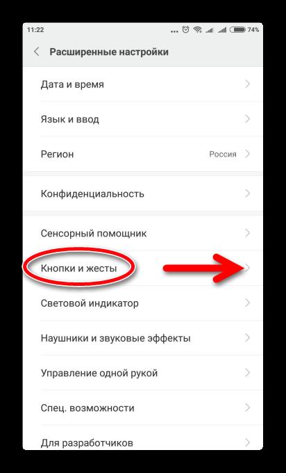 Настройка кнопок и жестов в Xiaomi