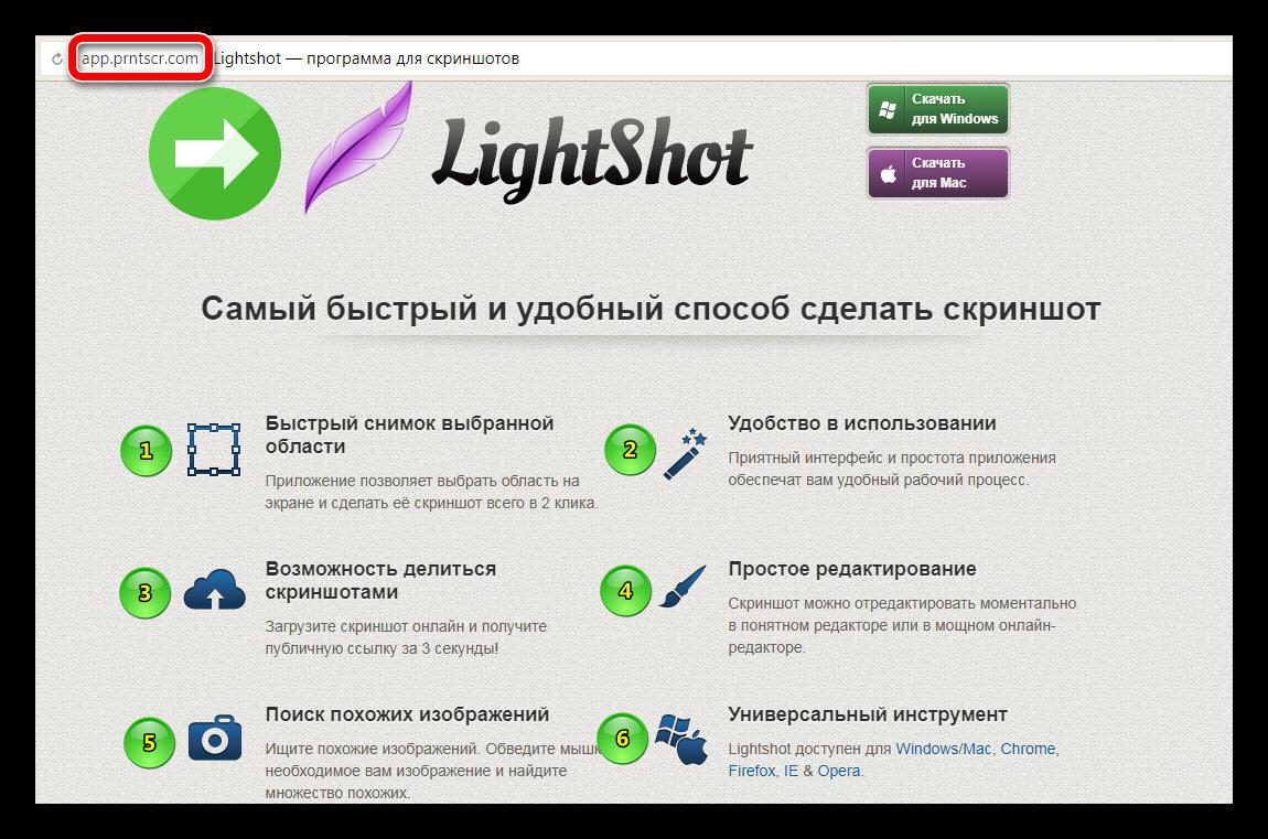Официальная страница Lightshot