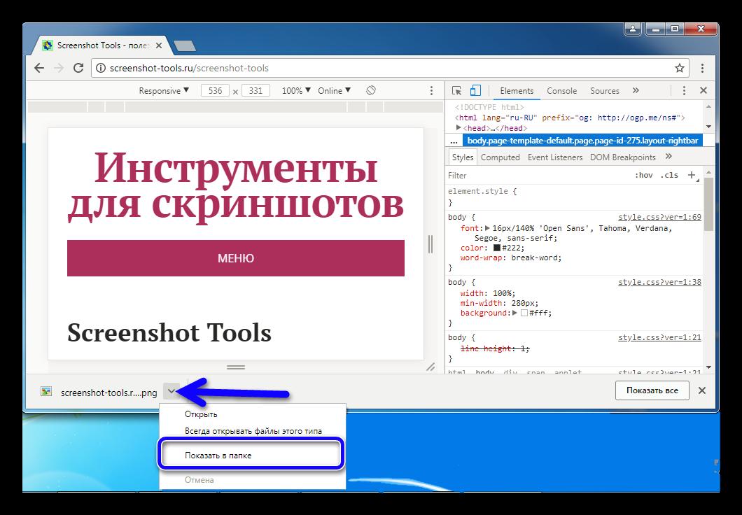Открыть папку с сохранённым скриншотом в браузере Гугл Хром