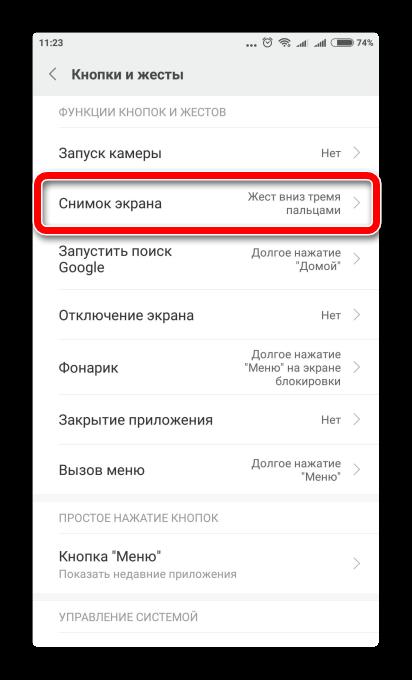 Опция снимок экрана