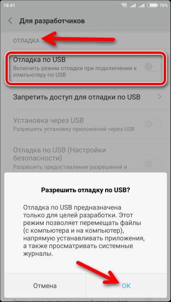 Отладка по USB в Redmi 4