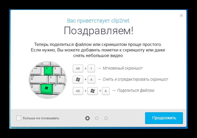 Ознакомление с Clip2Net шаг1