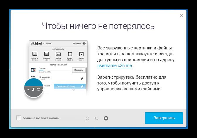 Ознакомление с Clip2Net шаг5