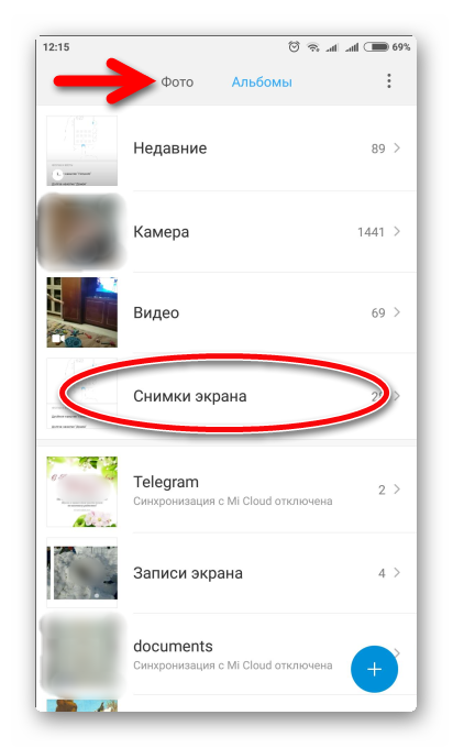 Папка Снимков экрана в галерее изображений