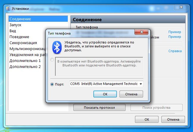 Подключение через Bluetooth в MyPhoneExplorer