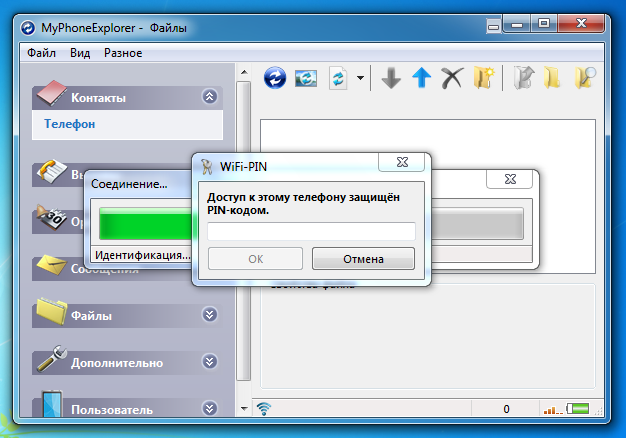 Подключение по Wi-Fi в приложении MyPhoneExplorer