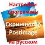Описание настроек Postimage на русском