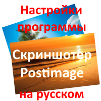 Подробное описание настроек Postimage на русском языке
