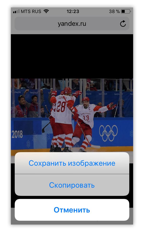 Поворот айфона для скриншота экрана