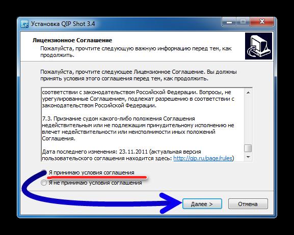 Принятие лицензионного соглашание по использованию программы Qip Shot