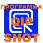 Универсальный Qip Shot