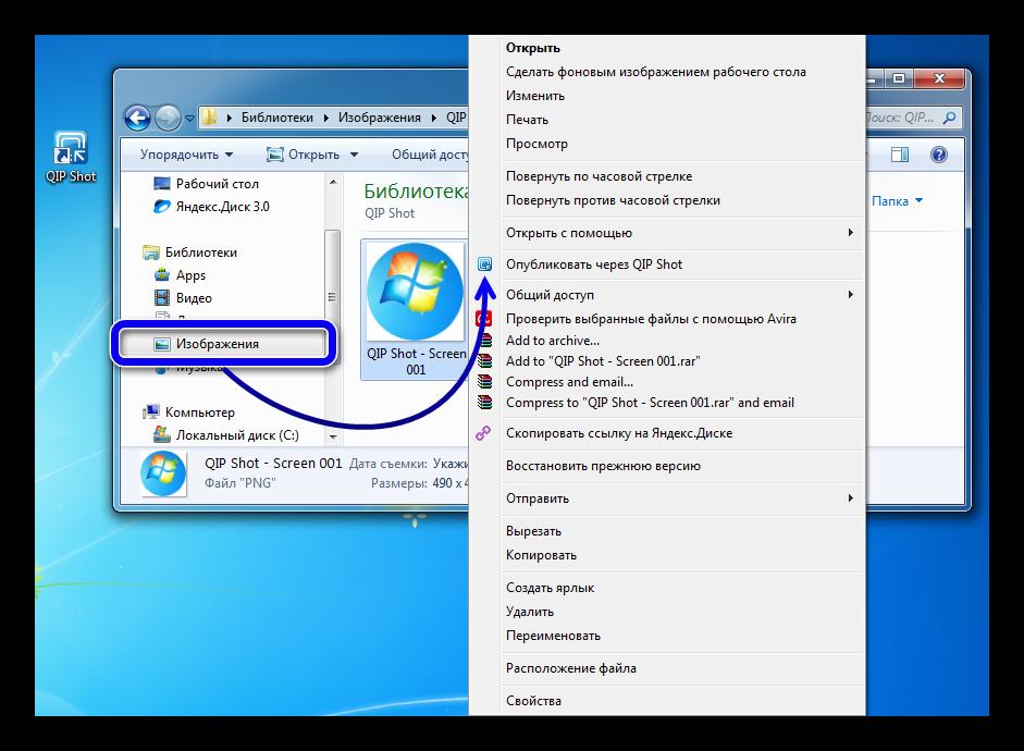 Qip Shot в проводнике Windows