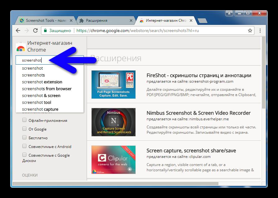 Расширения screenshot в интернет магазине Google
