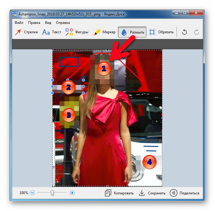 Размытие прямоугольных фрагментов в редакторе Яндекс.Диск
