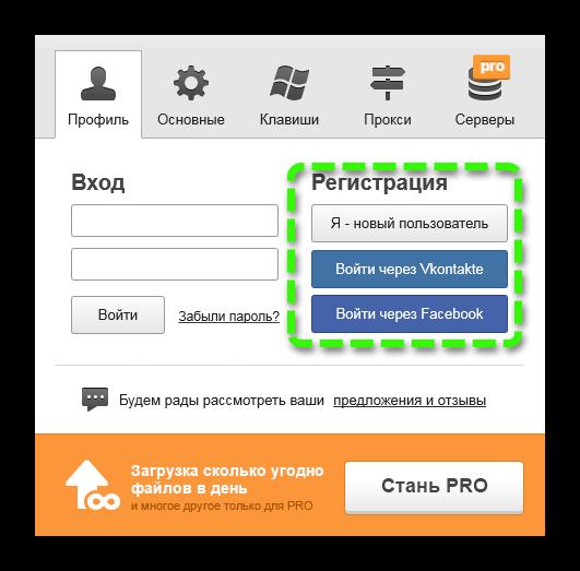 Регистрация в программе Clip2Net