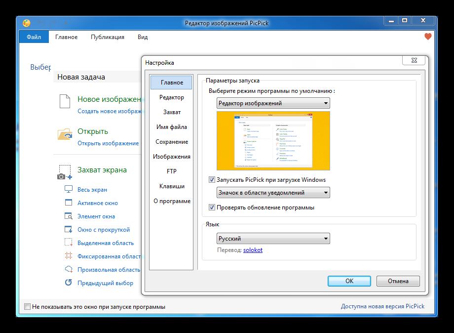 Русский язык в программе PicPick