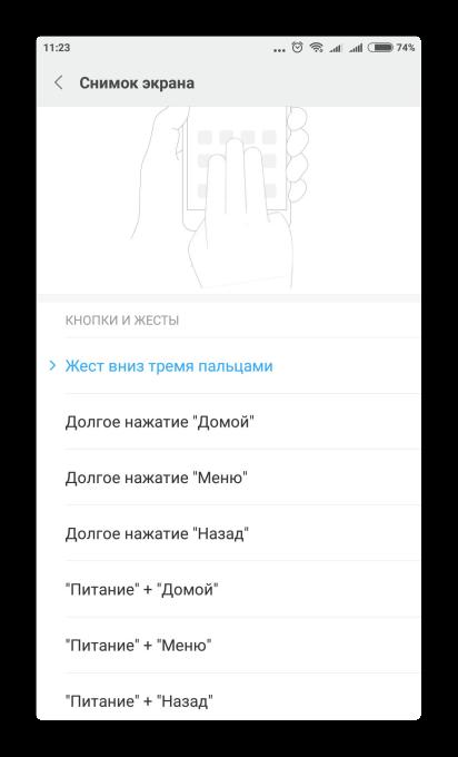 Широкий выбор вариантов способов для скриншотирования