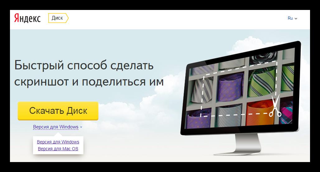 Скачать Яндекс Диск