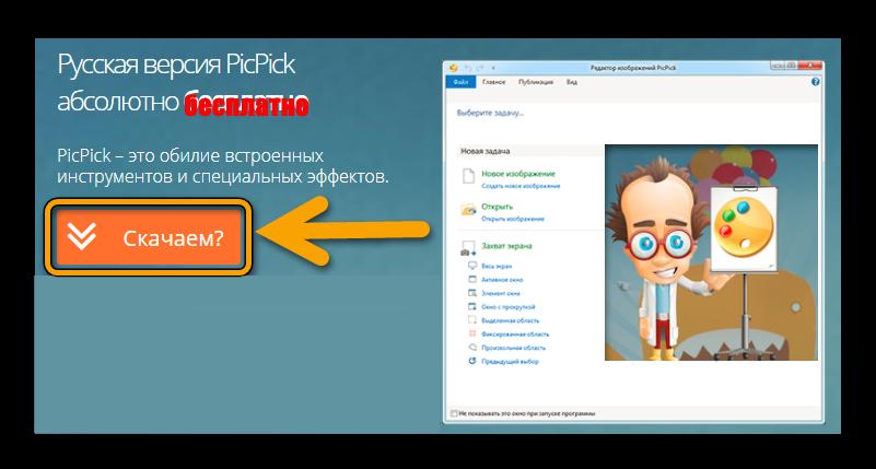 Скачать программу Picpick совершенно бесплатно