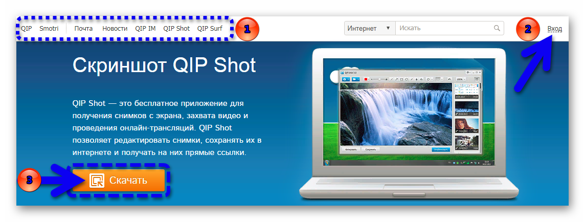 Скриншот Qip Shot