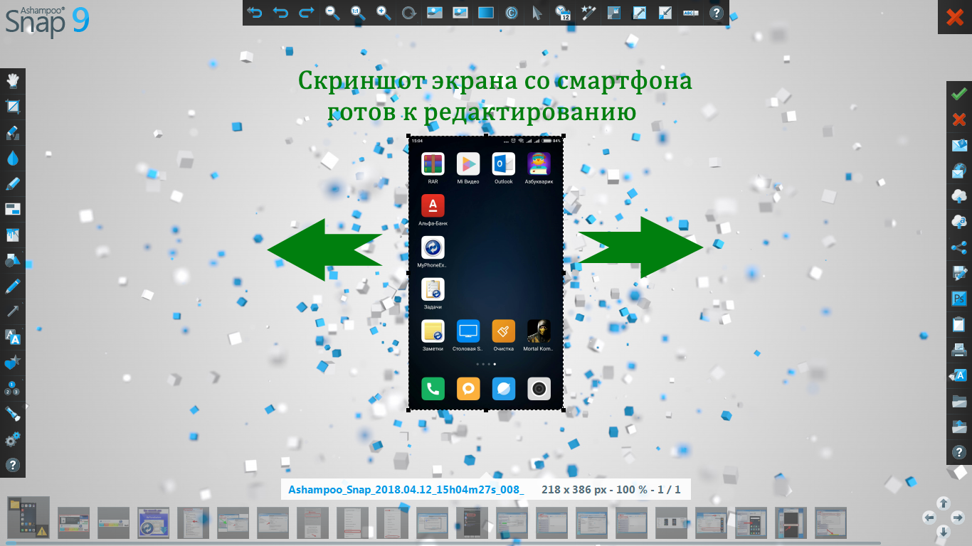Скриншот экрана со смартфона готов к редактированию в Ashampoo Snap 9
