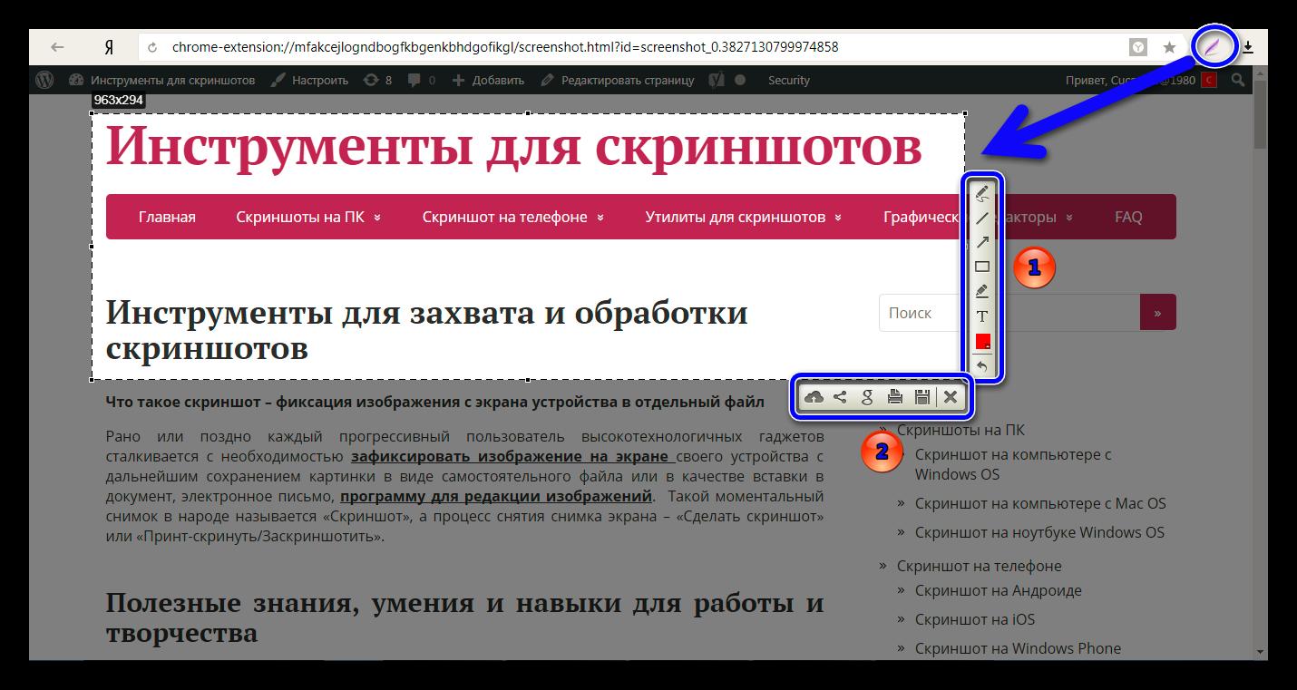Скриншот расширением lightshot в Яндекс браузере