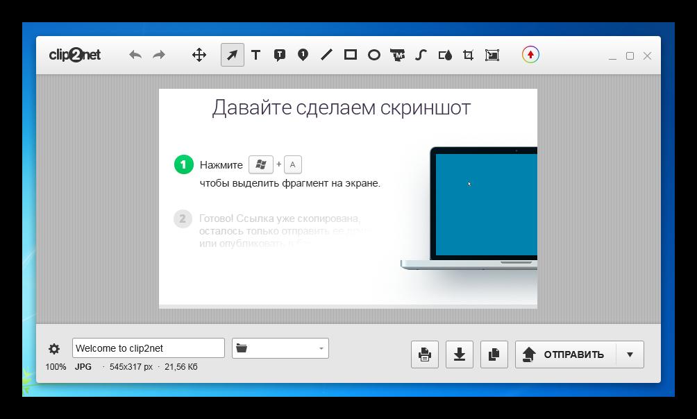 Скриншот в редакторе c2n