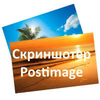 Скриншотер Postimage