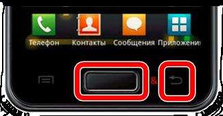 Удерживать кнопки «Назад» и «Домой» на Самсунге для скриншота