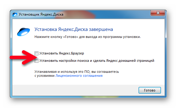 Установка Яндекс.Диска завершена успешно