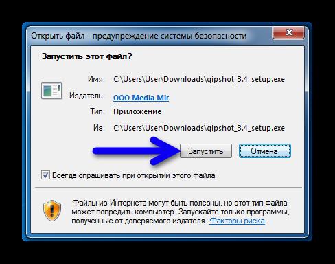 Установка приложения Qip Shot на компьютер