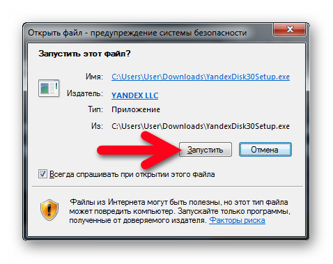 Установка утилиты Яндекс.Диск