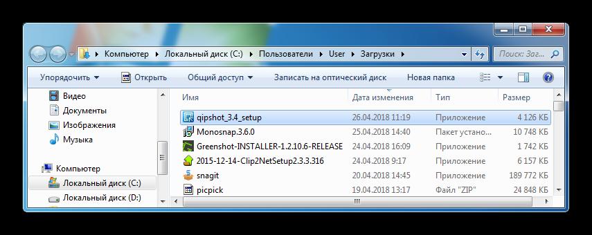 Установочный файл Qip Shot с фирменным значком